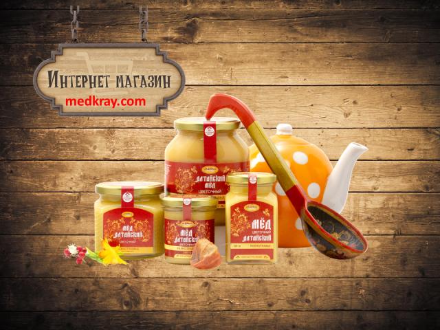 алтайский мёд магазин